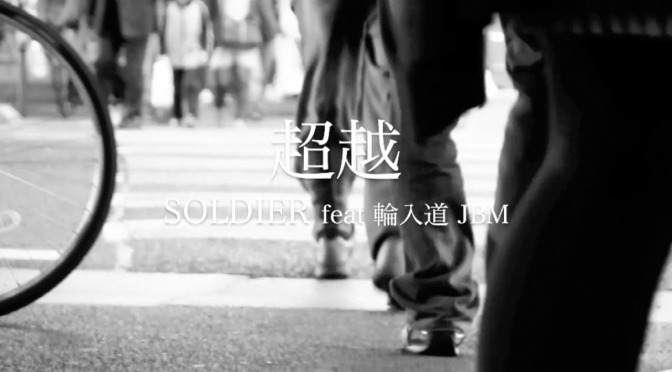 "SOLDIER ""超越"" feat. 輪入道,JBM  【Official Music Video】"