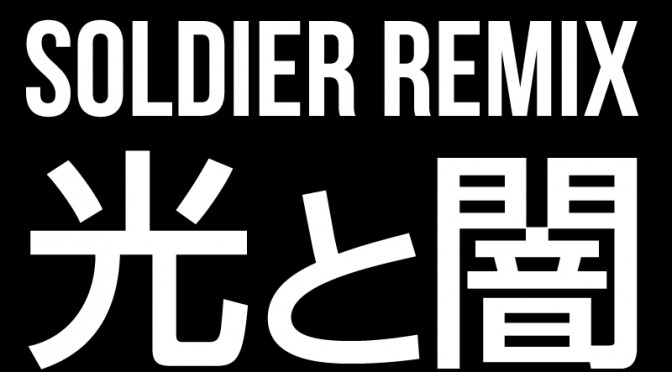 """SOLDIER  """"光と闇"""" REMIXES"""